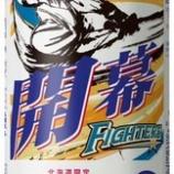『【北海道限定】「サッポロ クラシック ファイターズ開幕缶2019」発売』の画像