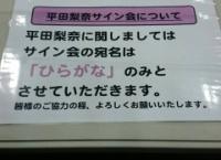 【AKB48】平田梨奈のサイン会の宛名は「ひらがな」のみとさせていただきます