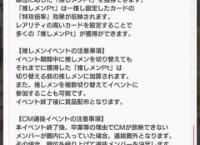 AKB48のどっぼーんCM出演権争奪イベント選抜メンバー結果発表キタ━━━━(゚∀゚)━━━━!!