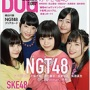 【けやき坂46】BIG ONE GIRLS NO.037(SCREEN 2017年2月号増刊)