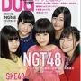 【けやき坂46】BIG ONE GIRLS NO.037(SCREEN 2017年2月号増刊)