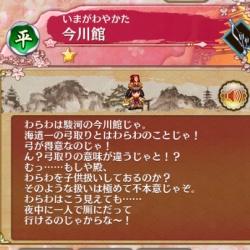 『【城プロRE】歴史的に見て江戸城は城娘になったらこの武器だよな?』の画像