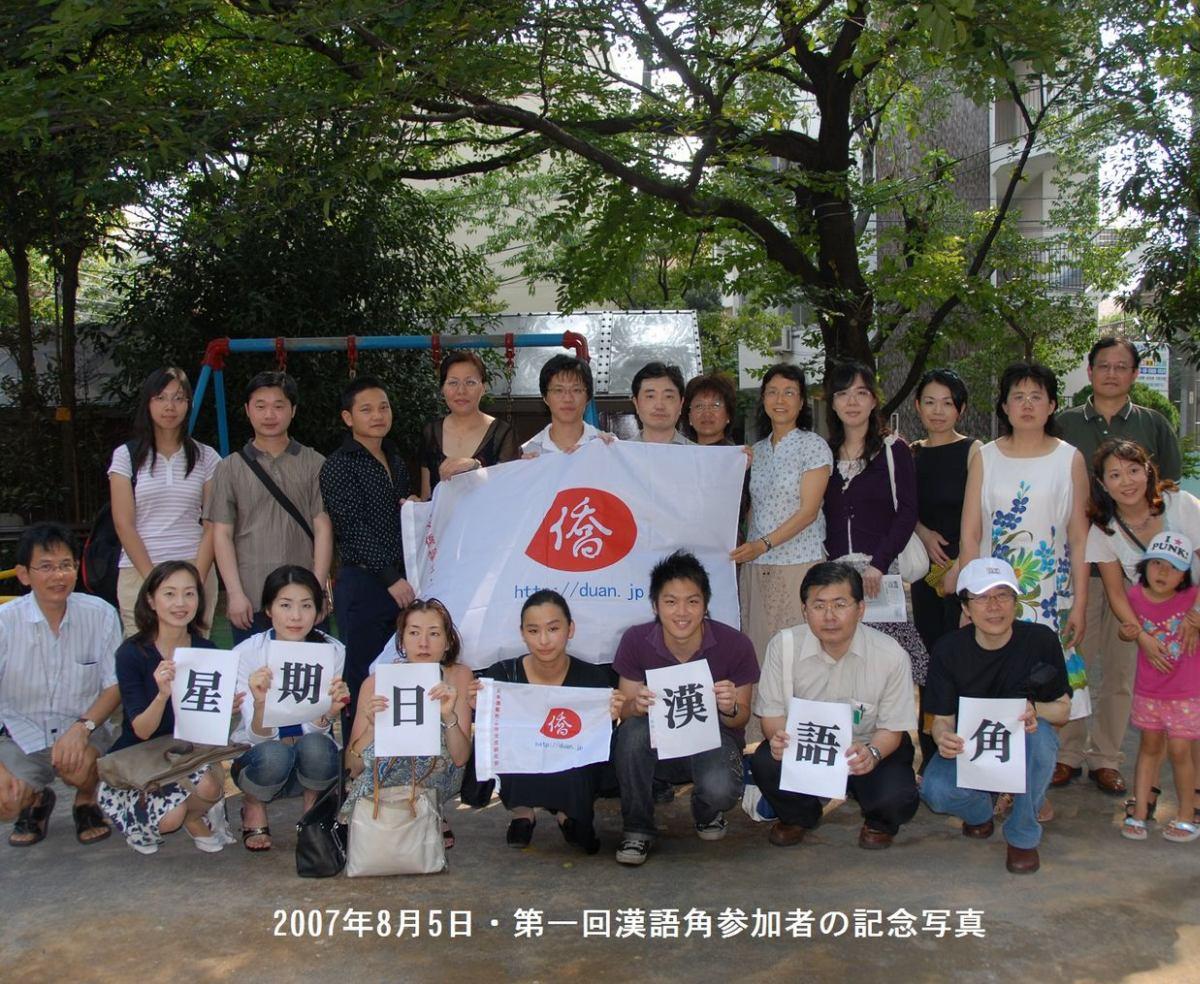 星期日漢語角・日語角公式ブログ イメージ画像