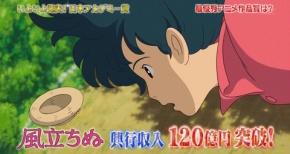 【第37回 日本アカデミー賞】『風立ちぬ』が最優秀アニメーション作品賞受賞!