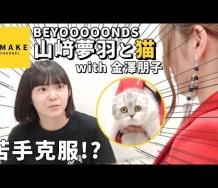 『【OMAKE】BEYOOOOONDS山﨑夢羽《苦手克服企画》猫 with 金澤朋子』の画像