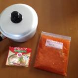 『トマト鍋が美味しくできたんですけど 興味ある?』の画像