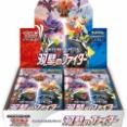 「ポケモンカードゲーム ソード&シールド 強化拡張パック 双璧のファイター 30パック入りBOX」があみあみで販売開始