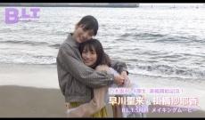 【乃木坂46】4期生 早川聖来&掛橋沙耶香の動画が可愛すぎる!