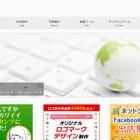『便利サイト』の画像