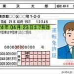 自動車の免許の種類が増加wwwww