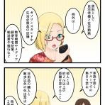 アンナ隊員日記 〜オタク男子が国際結婚してハワイ移住を目指すマンガ〜