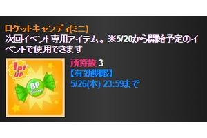 【グリマス】次回イベントは「ロケットキャンディ」使用イベント!
