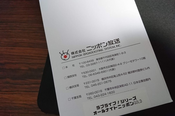 ニッポン 放送 関西