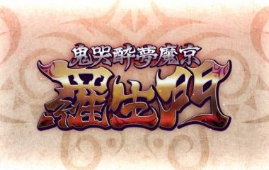 『FGO日記 新イベント「鬼哭酔夢魔京 羅生門」スタート!』の画像