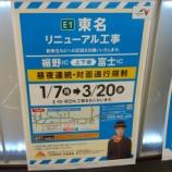 『東京方面へ行く人は注意!東名高速道路が長期間のリニューアル工事。富士IC-裾野IC間の上下線で通行規制 - 2019/1/7(月)~3/20(水)』の画像