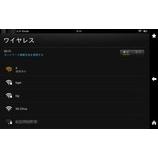 『ワイヤレスストレージ(Wi-Fiストレージ)Wi-DriveをKindle Fire HDで使う。』の画像