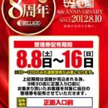 『8/10 べラジオ石橋 周年』の画像