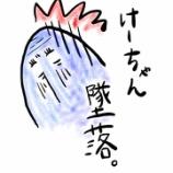 『💣けーちゃん墜落💣』の画像