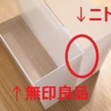『【無印vsニトリ】ファイルボックスの違い』の画像