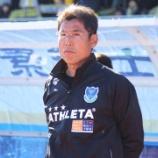 『栃木SC 横山雄次監督の今季限りでの退任を発表 2016年から監督に就任 J2昇格!&今期は残留に尽力』の画像