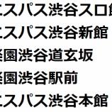 『1/22の注目 渋谷界隈』の画像