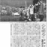 『(埼玉新聞)心も明るく 戸田で電飾点灯式』の画像