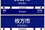 交野 vs 枚方 3戦目~どっちの橋が高いんでしょうか!?~