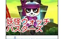 妖怪ウォッチバスターズ 江戸っ子パンダの入手方法だニャン!【パスワード】【13枚】