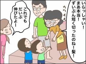 【4コマ漫画】芸能人でいうと誰に似てる?