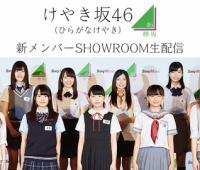 【欅坂46】SHOWROOMってもうやらないのかなー?漢字もやってほしい!