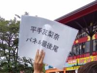 【欅坂46】平手友梨奈のパネルと写真を撮るのに3時間待ちwwwwwww