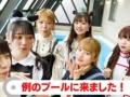 女子高生アイドルさん、例のプールで撮影してしまうwwwww(画像あり)