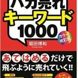 『バカ売れキーワード1000』の画像