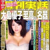 大島優子、前田敦子憎しで「一刻も早く脱がせて」ヌード志願?wwwwww アイドルファンマスター