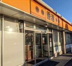 『中国料理 香港 来住店』ビャンビャン麺(松山市)