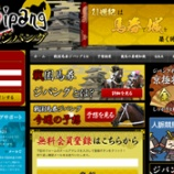 『【リアル口コミ評判】戦国馬券ジパング(戦国馬券Zipang)』の画像