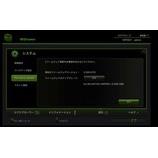 『WiDrawer(REX-WIFISD1)ワイヤレス(Wi-Fi)SDカードリーダ、ストレージのファームウエアアップデートをした。』の画像