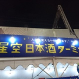 『なんばグルメ×日本酒×南海沿線冬の幸が楽しめる屋外イベント「星空スタンド」@なんばカーニバルモール』の画像