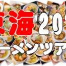 東海ラーメンツアー2019 5日目まとめ(その3)