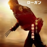 『映画『ローガン』予告編!』の画像