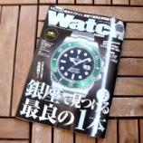 『『POWER Watch 2021年1月号 No.115』・・・メディア掲載情報』の画像