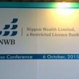 『日本ウェルス香港銀行、いよいよ本格開業へ』の画像