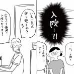 夫のことを泣かせた話後日談21-1