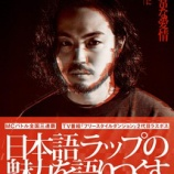 『Rの異常な愛情 ──或る男の日本語ラップについての妄想──  - R指定』の画像