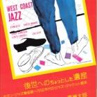『黒洲太郎著-後世へのちょっとした遺産-『ジャズ・レコード・ジャケット絵本』』の画像