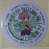 『鉄道むすめ巡り3rd夏旅(8)上田電鉄編』の画像