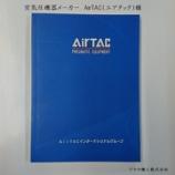 『【新規取扱商材】AirTAC(エアータック) 低価格の空気圧機器』の画像