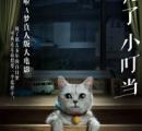 【衝撃】中国で実写版『ドラえもん』製作決定キタアアア! ドラえもん役に本物の猫を起用