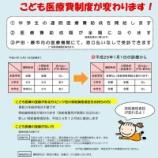 『戸田市 来年1月より小中学生の医療費が全額助成されます(保険診療分のみ)』の画像