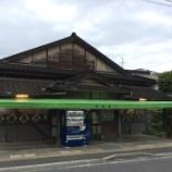『GW温泉旅3日目(人吉~阿蘇 No.57~59)』の画像